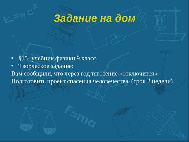 Задание на дом §15- учебник физики 9 класс. Творческое задание: Вам сообщили,...