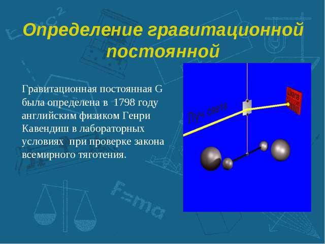 Определение гравитационной постоянной Гравитационная постоянная G была опред...