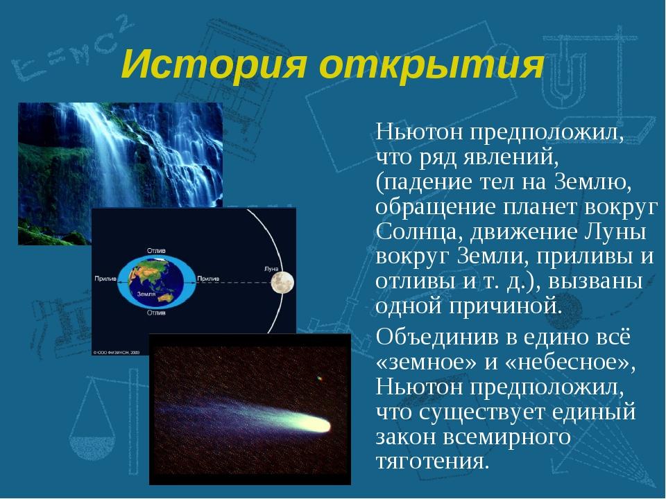 История открытия Ньютон предположил, что ряд явлений, (падение тел на Землю,...