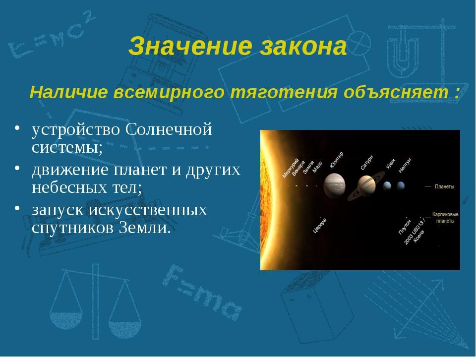 Значение закона устройство Солнечной системы; движение планет и других небесн...