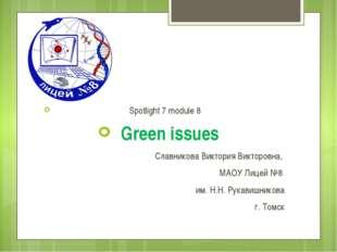 Spotlight 7 module 8 Green issues Славникова Виктория Викторовна, МАОУ Лицей