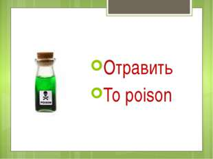Отравить To poison