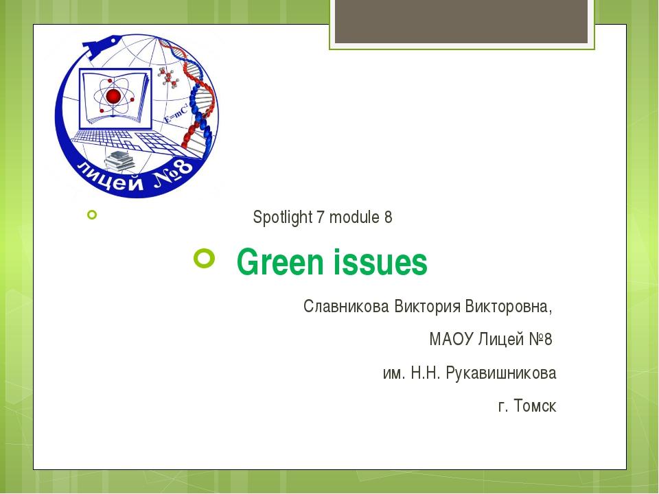 Spotlight 7 module 8 Green issues Славникова Виктория Викторовна, МАОУ Лицей...