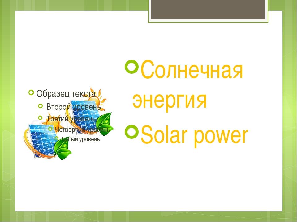 Солнечная энергия Solar power
