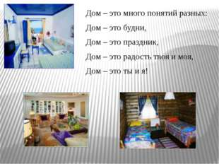 Дом – это много понятий разных: Дом – это будни, Дом – это праздник, Дом – э