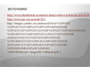 источники: http://www.idealdomik.ru/umeloe-domovodstvo/kolekcija-poleznyh-sov