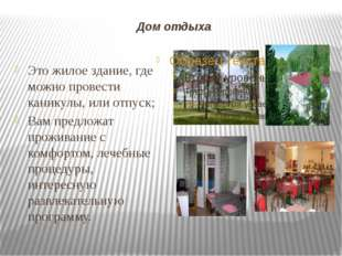 Дом отдыха Это жилое здание, где можно провести каникулы, или отпуск; Вам пре