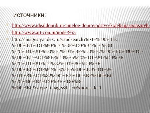 источники: http://www.idealdomik.ru/umeloe-domovodstvo/kolekcija-poleznyh-sov...
