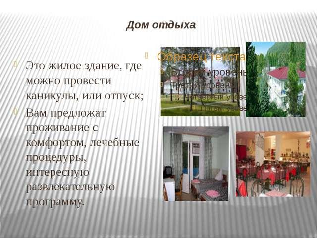 Дом отдыха Это жилое здание, где можно провести каникулы, или отпуск; Вам пре...