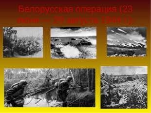 Белорусская операция (23 июня — 29 августа 1944 г.).