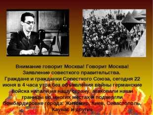 Внимание говорит Москва! Говорит Москва! Заявление совесткого правительства.