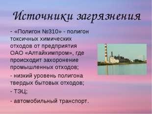 Источники загрязнения - «Полигон №310» - полигон токсичных химических отходо