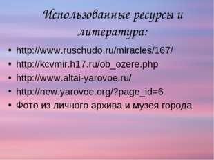 Использованные ресурсы и литература: http://www.ruschudo.ru/miracles/167/ htt