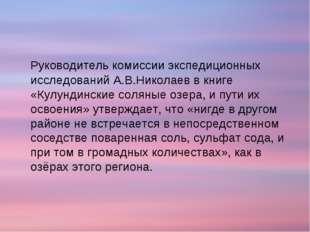 Руководитель комиссии экспедиционных исследований А.В.Николаев в книге «Кулу