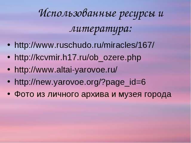 Использованные ресурсы и литература: http://www.ruschudo.ru/miracles/167/ htt...