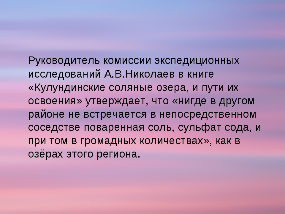 Руководитель комиссии экспедиционных исследований А.В.Николаев в книге «Кулу...