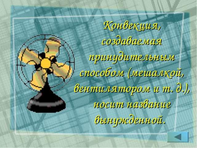 Конвекция, создаваемая принудительным способом (мешалкой, вентилятором и т. д...