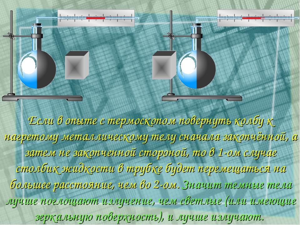 Если в опыте с термоскопом повернуть колбу к нагретому металлическому телу сн...