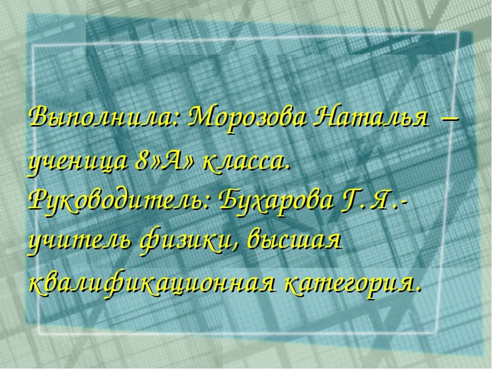 Выполнила: Морозова Наталья – ученица 8»А» класса. Руководитель: Бухарова Г....