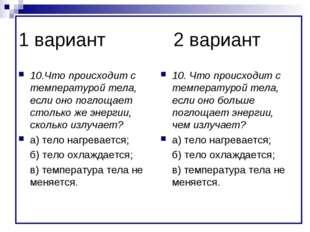 1 вариант2 вариант 10.Что происходит с температурой тела, если оно поглоща