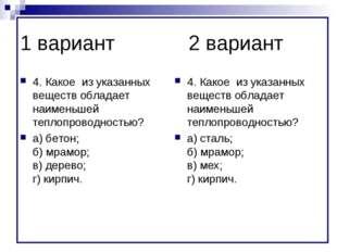 1 вариант2 вариант 4. Какое из указанных веществ обладает наименьшей тепл