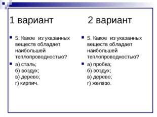 1 вариант2 вариант 5. Какое из указанных веществ обладает наибольшей тепл