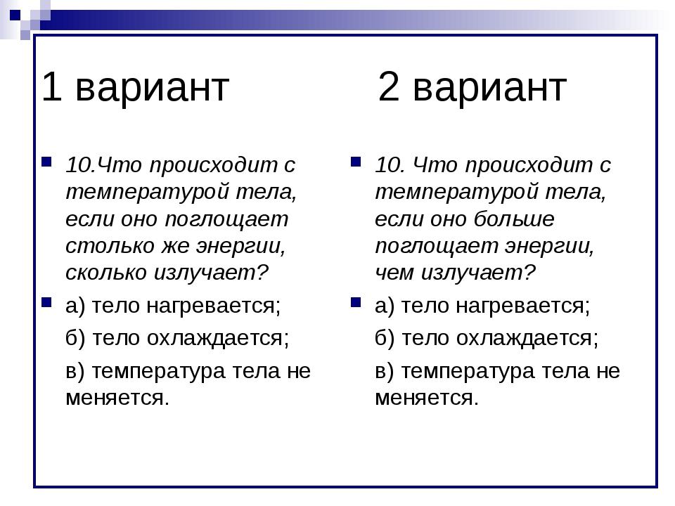 1 вариант2 вариант 10.Что происходит с температурой тела, если оно поглоща...