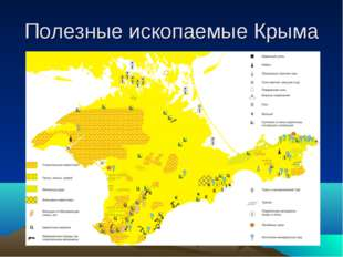 Полезные ископаемые Крыма