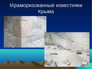 Мраморизованные известняки Крыма