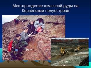 Месторождение железной руды на Керченском полуострове