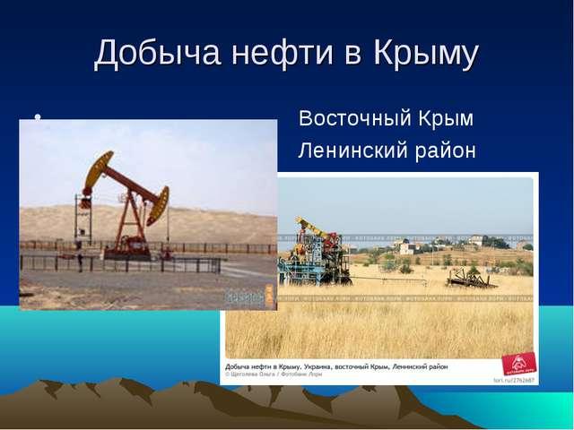 Добыча нефти в Крыму Восточный Крым Ленинский район