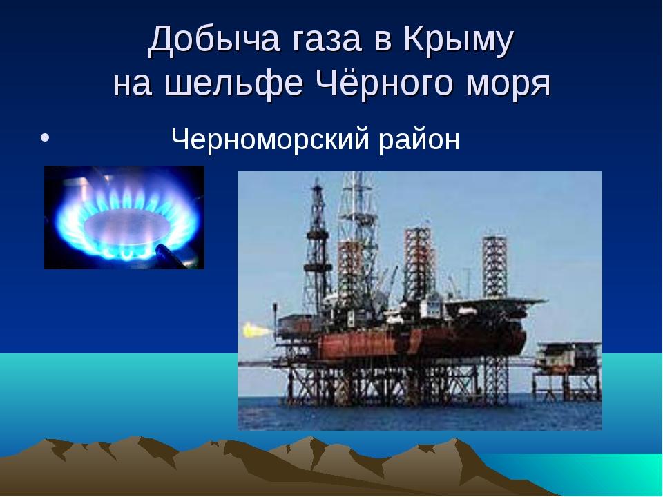 Добыча газа в Крыму на шельфе Чёрного моря Черноморский район