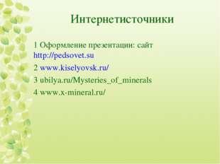 Интернетисточники 1 Оформление презентации: сайт http://pedsovet.su 2 www.kis
