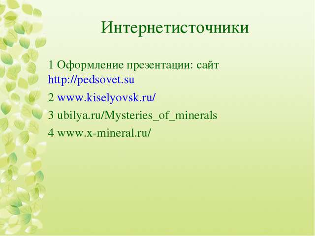 Интернетисточники 1 Оформление презентации: сайт http://pedsovet.su 2 www.kis...
