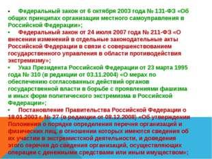 •Федеральный закон от 6 октября 2003 года № 131-ФЗ «Об общих принципах орган