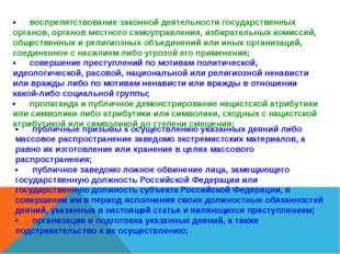 •воспрепятствование законной деятельности государственных органов, органов м