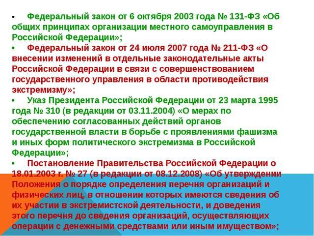 •Федеральный закон от 6 октября 2003 года № 131-ФЗ «Об общих принципах орган...