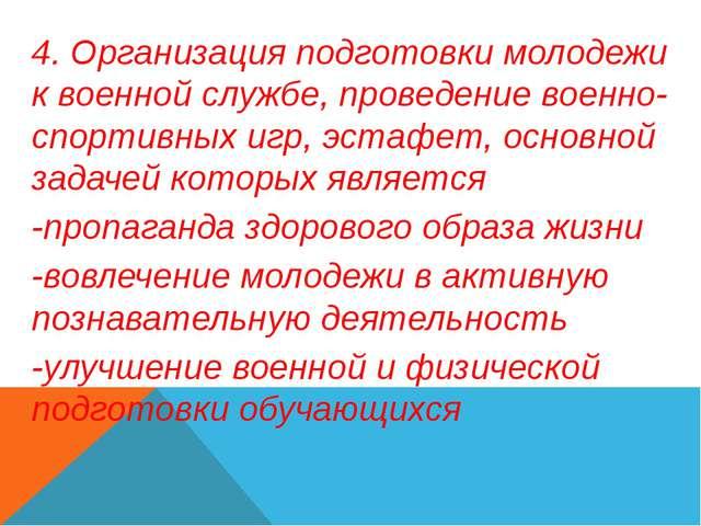 4. Организация подготовки молодежи к военной службе, проведение военно- спорт...