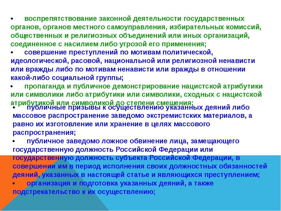 •воспрепятствование законной деятельности государственных органов, органов м...