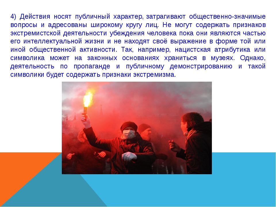 4) Действия носят публичный характер,затрагивают общественно-значимые вопрос...