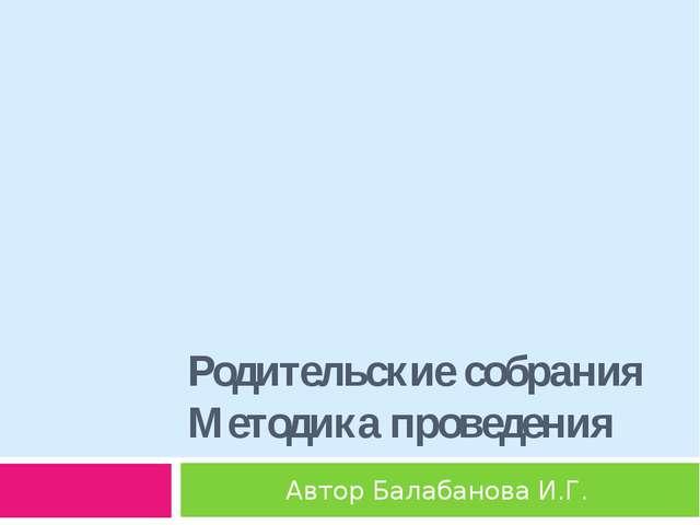 Родительские собрания Методика проведения Автор Балабанова И.Г.