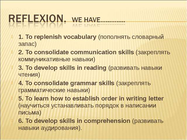 1. To replenish vocabulary (пополнять словарный запас) 2. To consolidate comm...