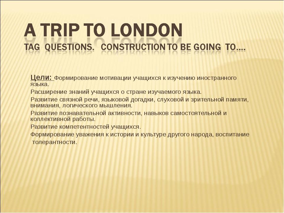Цели: Формирование мотивации учащихся к изучению иностранного языка. Расширен...