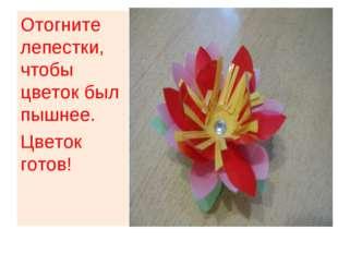 Отогните лепестки, чтобы цветок был пышнее. Цветок готов!