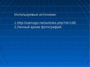 Используемые источники: 1.http://samogo.net/articles.php?id=195 2.Личный архи