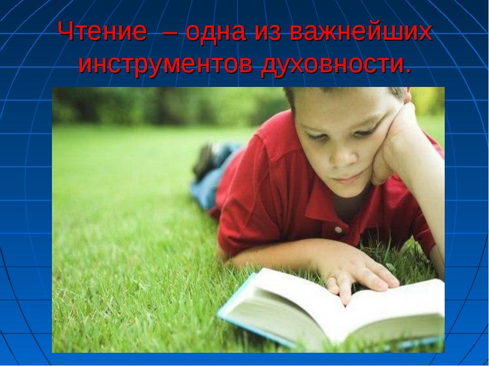 Чтение – одна из важнейших инструментов духовности.