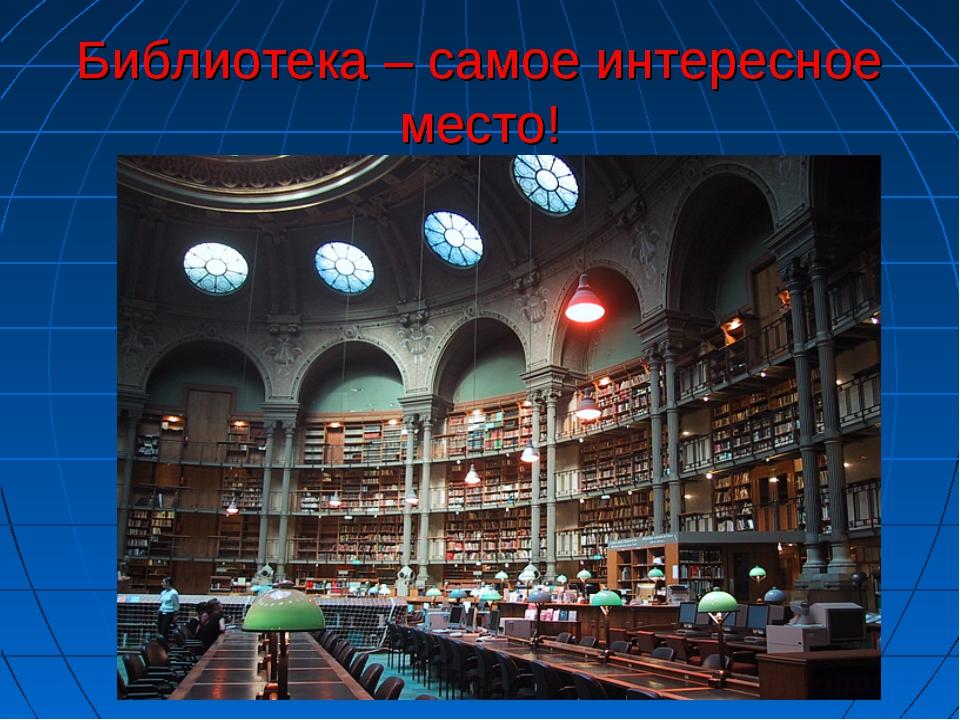 Библиотека – самое интересное место!
