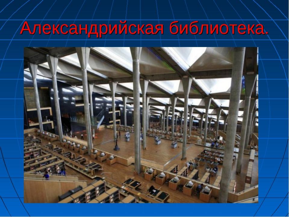 Александрийская библиотека.