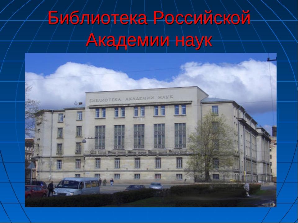 Библиотека Российской Академии наук