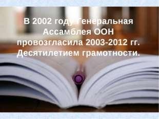 В 2002 году Генеральная Ассамблея ООН провозгласила 2003-2012 гг. Десятилетие